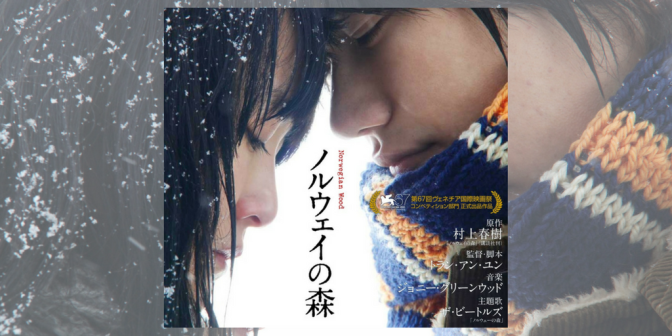 NCJA Global Motion Picture Of The Month: #NorwegianWood ( #Film ) ノルウェイの森  #NoCriticsJustArtists